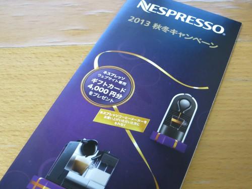 ネスプレッソの2013秋冬キャンペーン