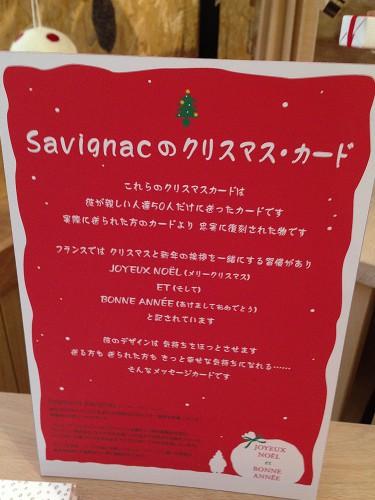 レイモン・サヴィニャックのクリスマスカード