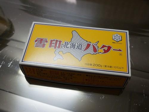 雪印北海道バター200g