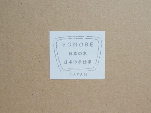 SONOBE(ソノベ) めいぼく椀 桜