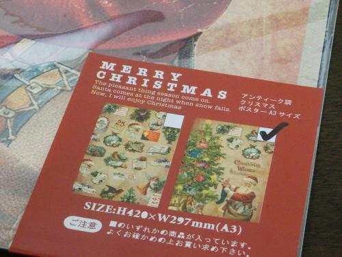 アンティーク調クリスマスポスター