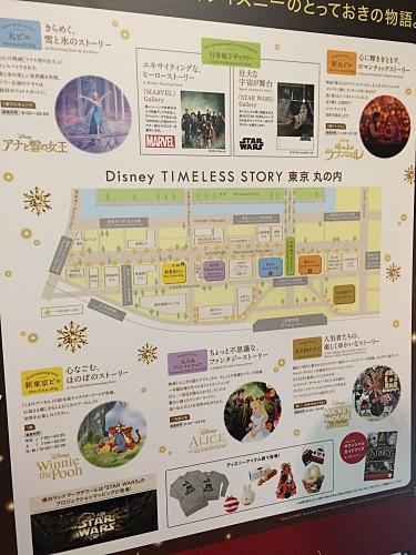 Disney TIMELESS STORY