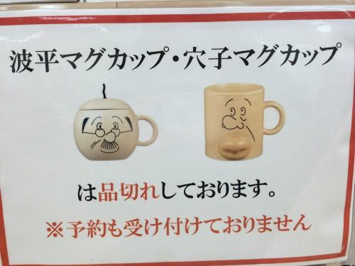 波平マグカップと穴子マグカップ