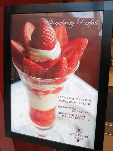 銀座資生堂パーラーの福岡県産あまおうストロベリーパフェ