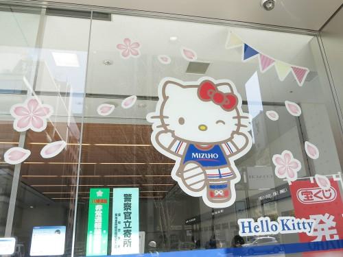 みずほ銀行のキティちゃん