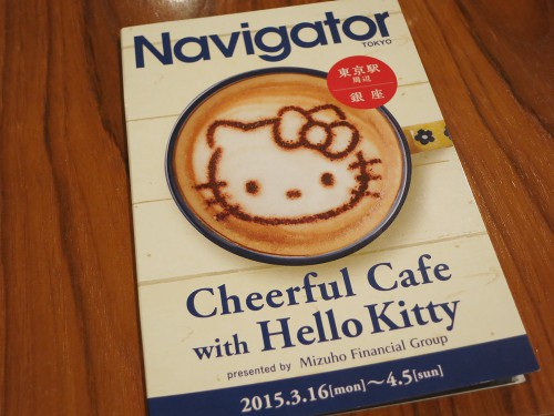 Cheerful Cafe with Hello Kitty presented by Mizuho Financial Groupのカタログ