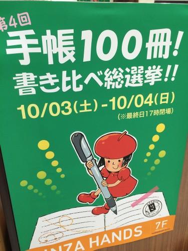 手帳100冊下記比べ総選挙!!