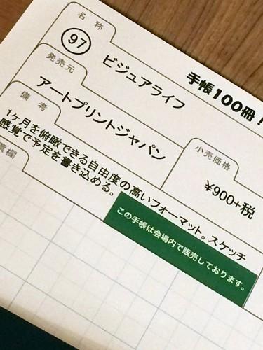 手帳100冊下記比べ総選挙!!のシート