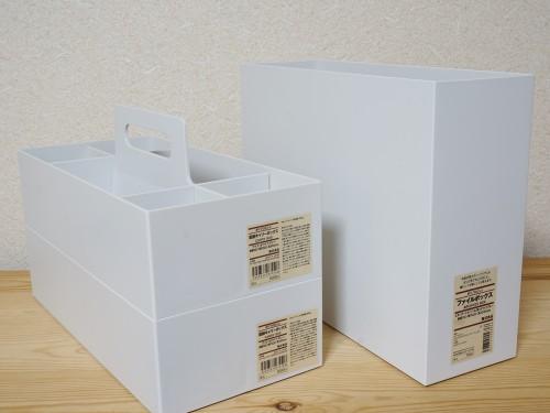 無印良品 ファイルボックスとキャリーボックス